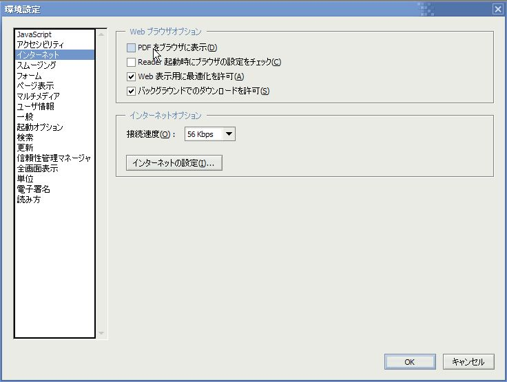 Adobe Reader Screen02