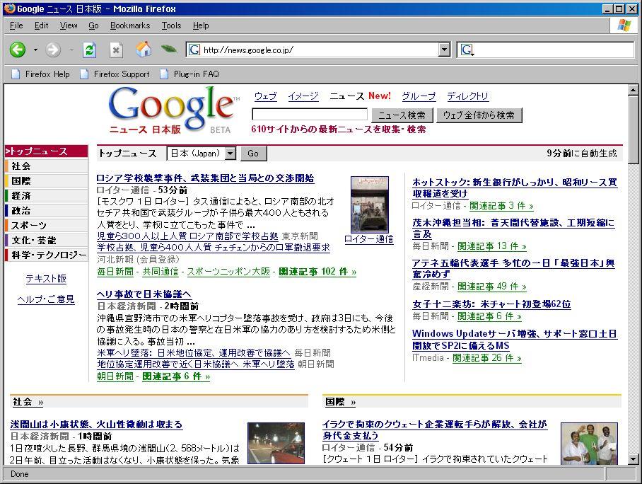 Googleニュース 日本語版