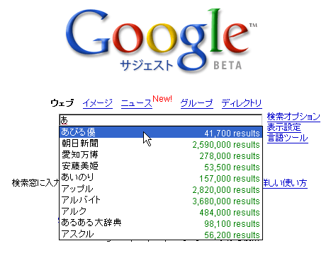 Googleサジェスト日本語版