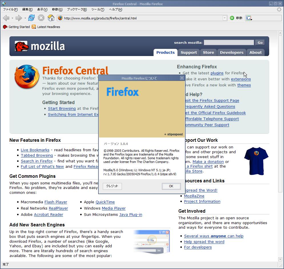 Firefox stipe 日本語版