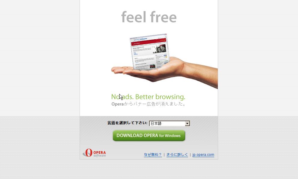 Opera.com トップ