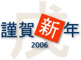 謹賀新年2006
