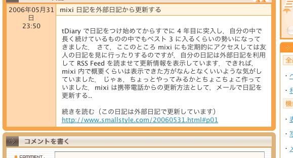 mixi screenshot