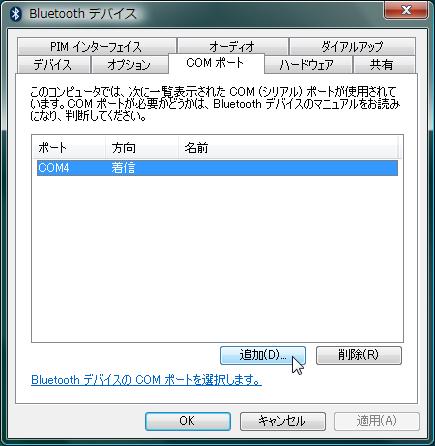 COM ポートの追加