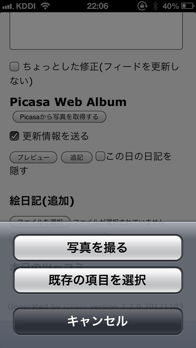 iPhone のスクリーンショット