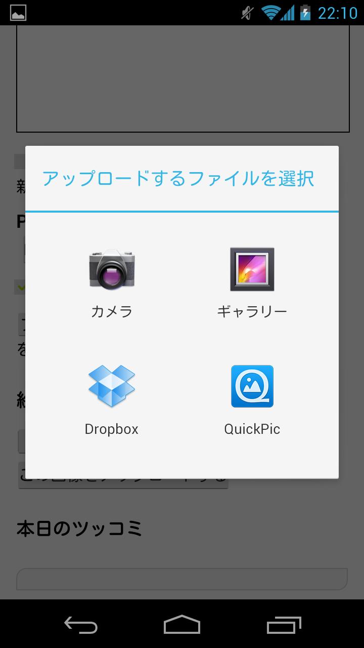 Android 4.1.2のスクリーンショット
